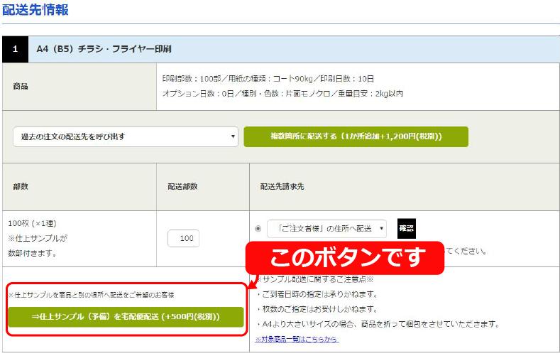 https://www.posta.jp/guide/images/%E9%85%8D%E9%80%81%E5%85%88%E6%83%85%E5%A0%B1%E3%82%AD%E3%83%A3%E3%83%97%E3%83%81%E3%83%A3.png
